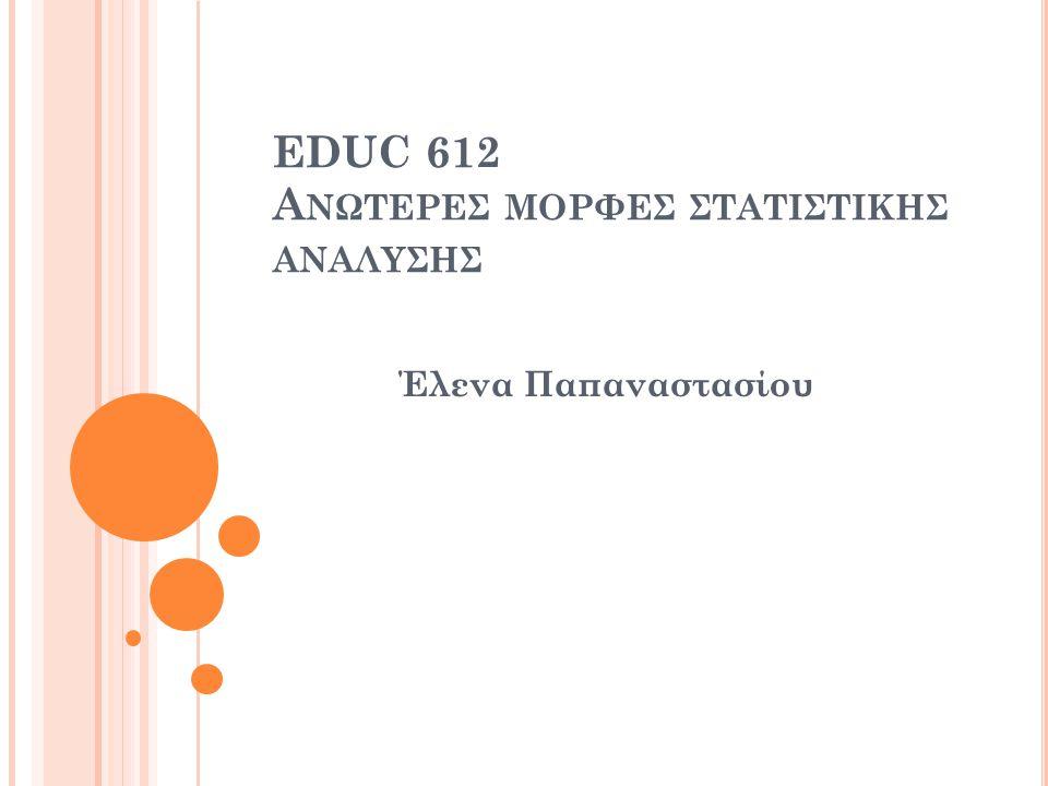 EDUC 612 Ανωτερες μορφες στατιστικης αναλυσησ