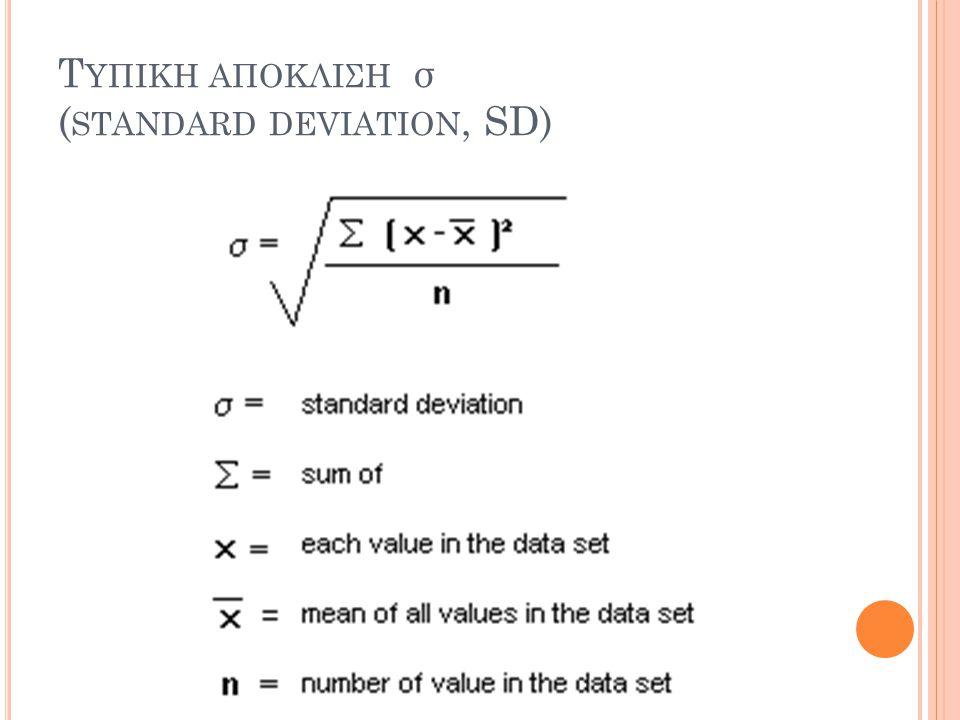Τυπικη αποκλιση σ (standard deviation, SD)