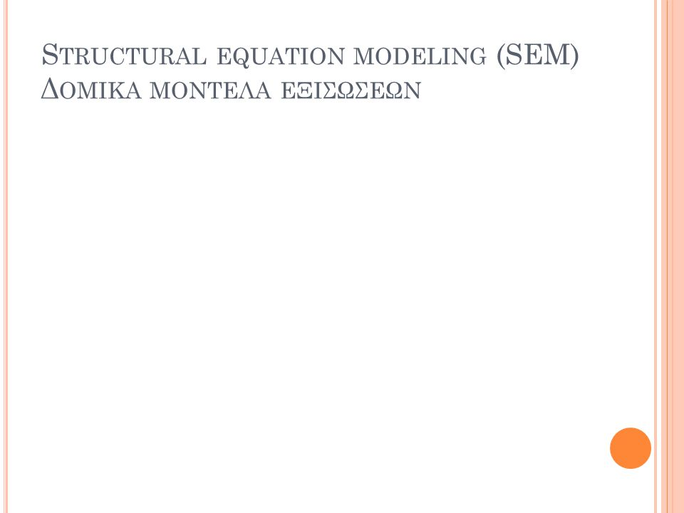 Structural equation modeling (SEM) Δομικα μοντελα εξισωσεων
