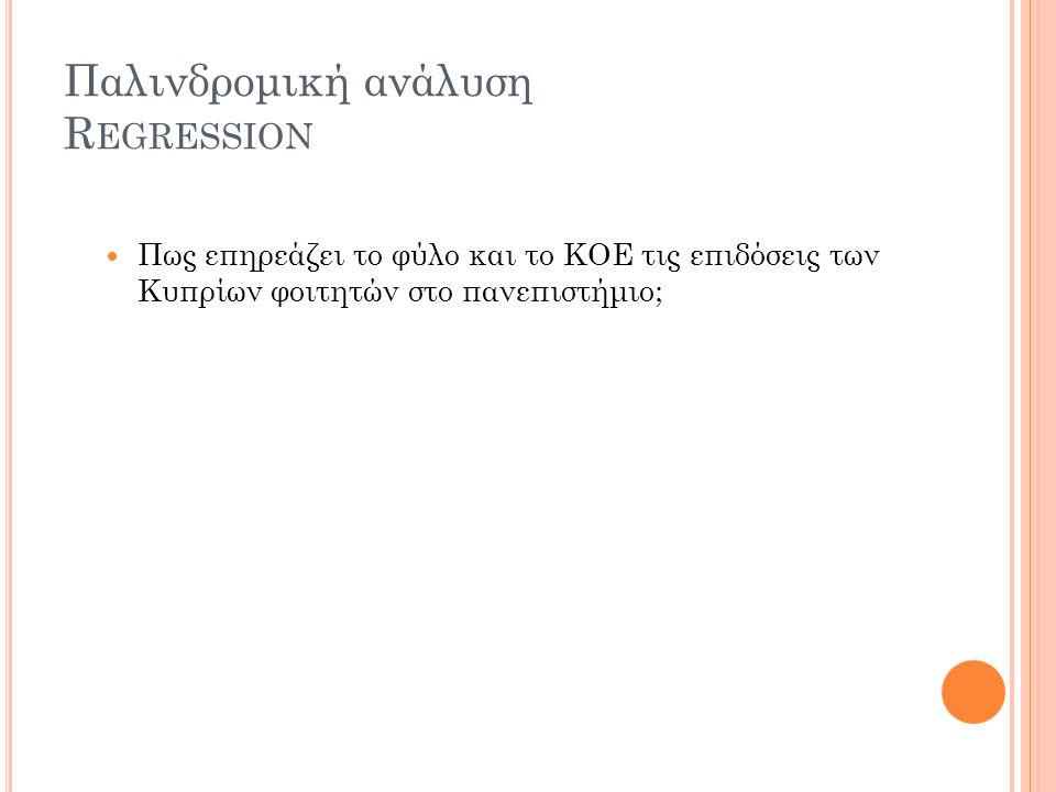 Παλινδρομική ανάλυση Regression