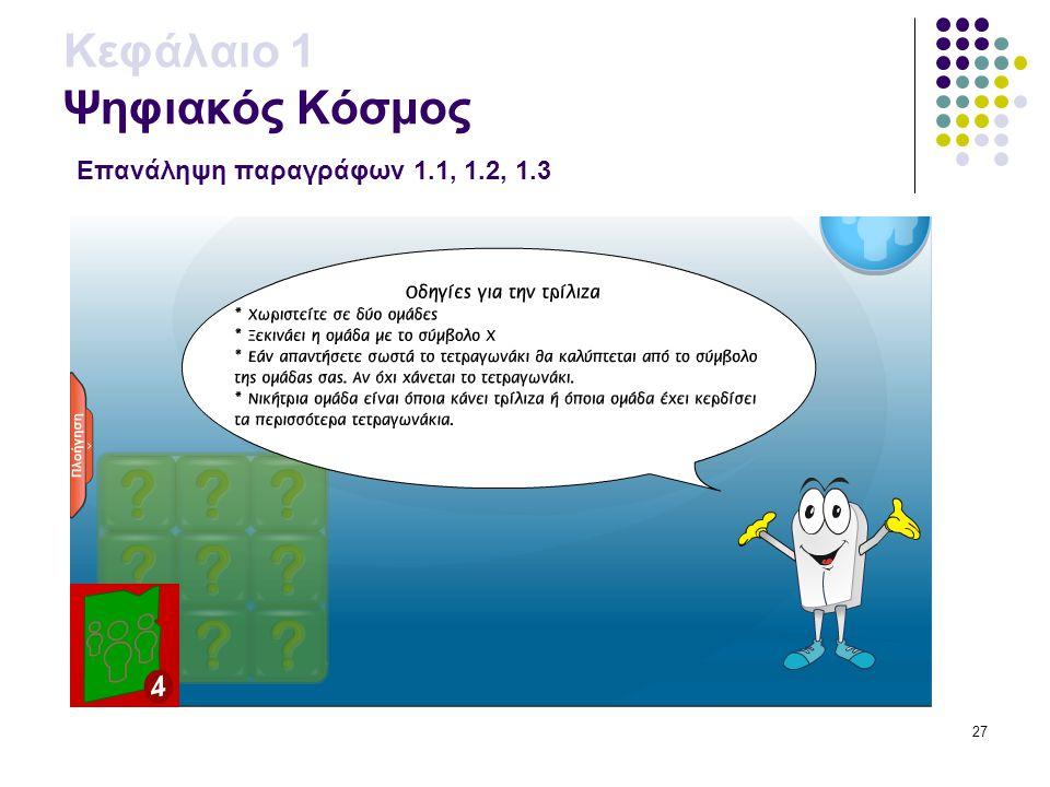 Κεφάλαιο 1 Ψηφιακός Κόσμος Επανάληψη παραγράφων 1.1, 1.2, 1.3