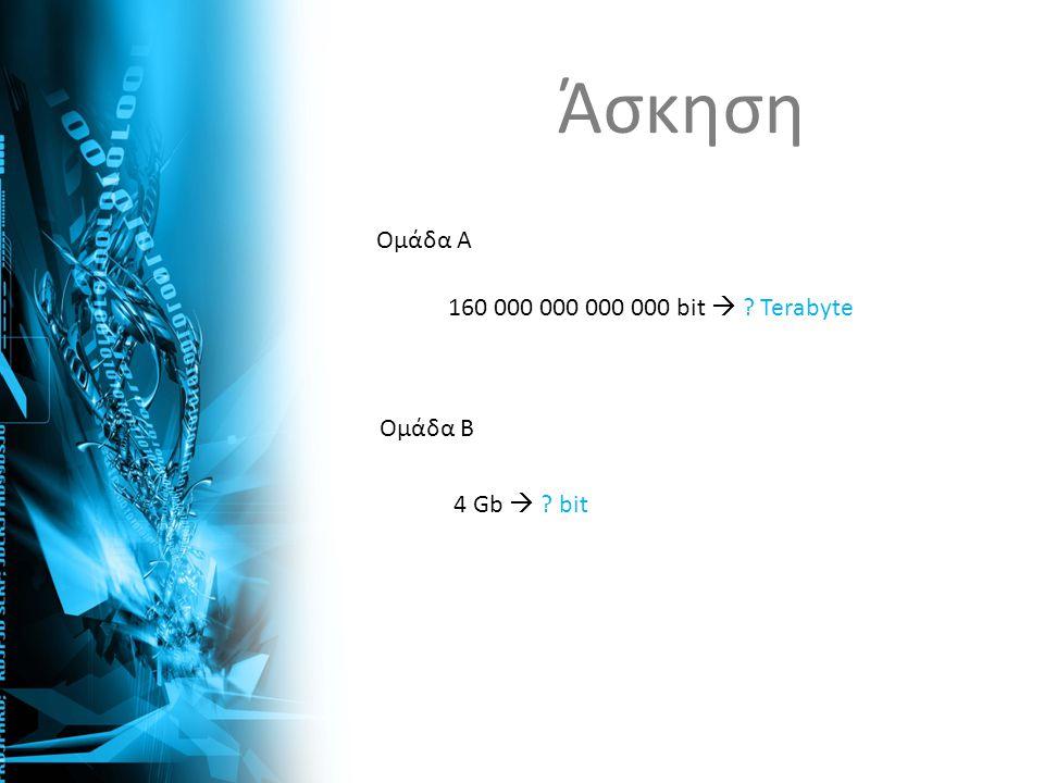 Άσκηση Ομάδα Α 160 000 000 000 000 bit  Terabyte Ομάδα Β
