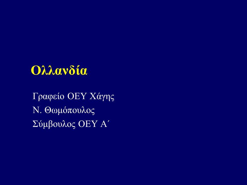 Γραφείο ΟΕΥ Χάγης Ν. Θωμόπουλος Σύμβουλος ΟΕΥ Α΄