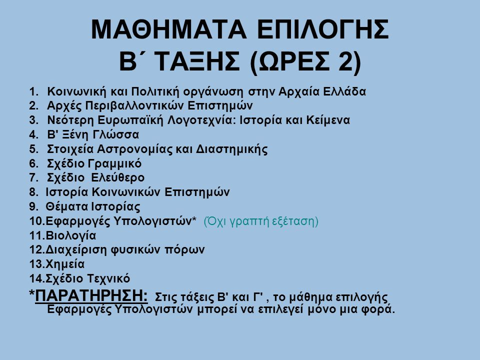 ΜΑΘΗΜΑΤΑ ΕΠΙΛΟΓΗΣ Β΄ ΤΑΞΗΣ (ΩΡΕΣ 2)