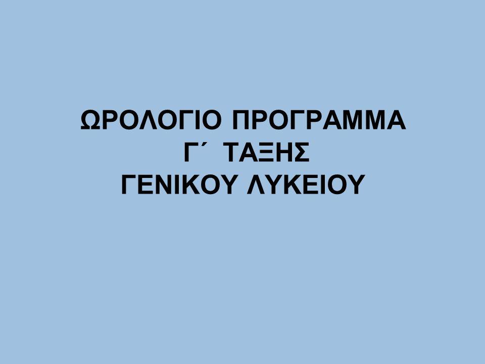 ΩΡΟΛΟΓΙΟ ΠΡΟΓΡΑΜΜΑ Γ΄ ΤΑΞΗΣ ΓΕΝΙΚΟΥ ΛΥΚΕΙΟΥ
