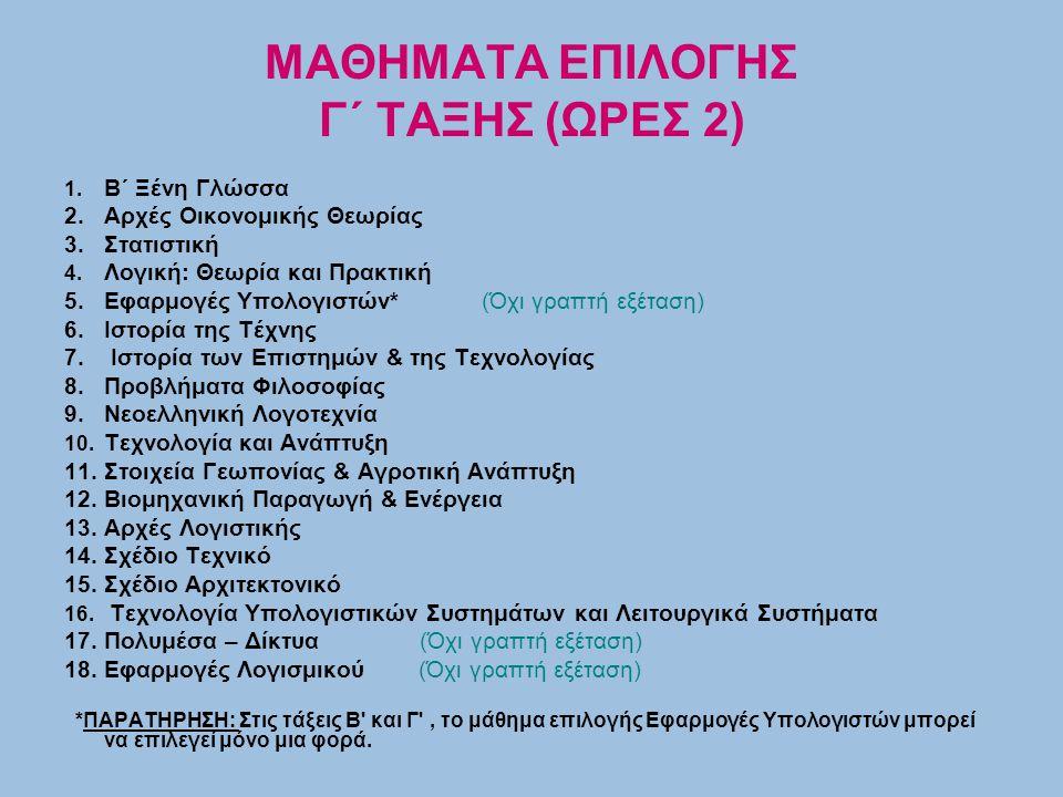ΜΑΘΗΜΑΤΑ ΕΠΙΛΟΓΗΣ Γ΄ ΤΑΞΗΣ (ΩΡΕΣ 2)