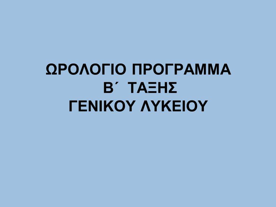 ΩΡΟΛΟΓΙΟ ΠΡΟΓΡΑΜΜΑ Β΄ ΤΑΞΗΣ ΓΕΝΙΚΟΥ ΛΥΚΕΙΟΥ