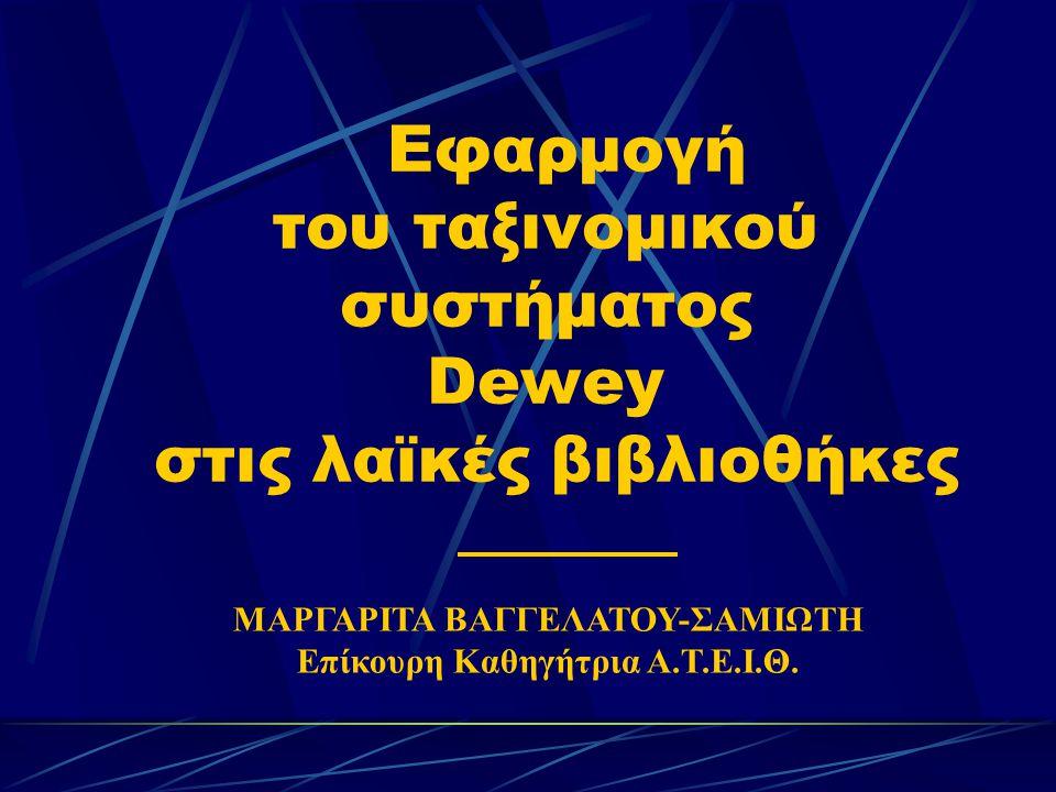 Εφαρμογή του ταξινομικού συστήματος Dewey στις λαϊκές βιβλιοθήκες