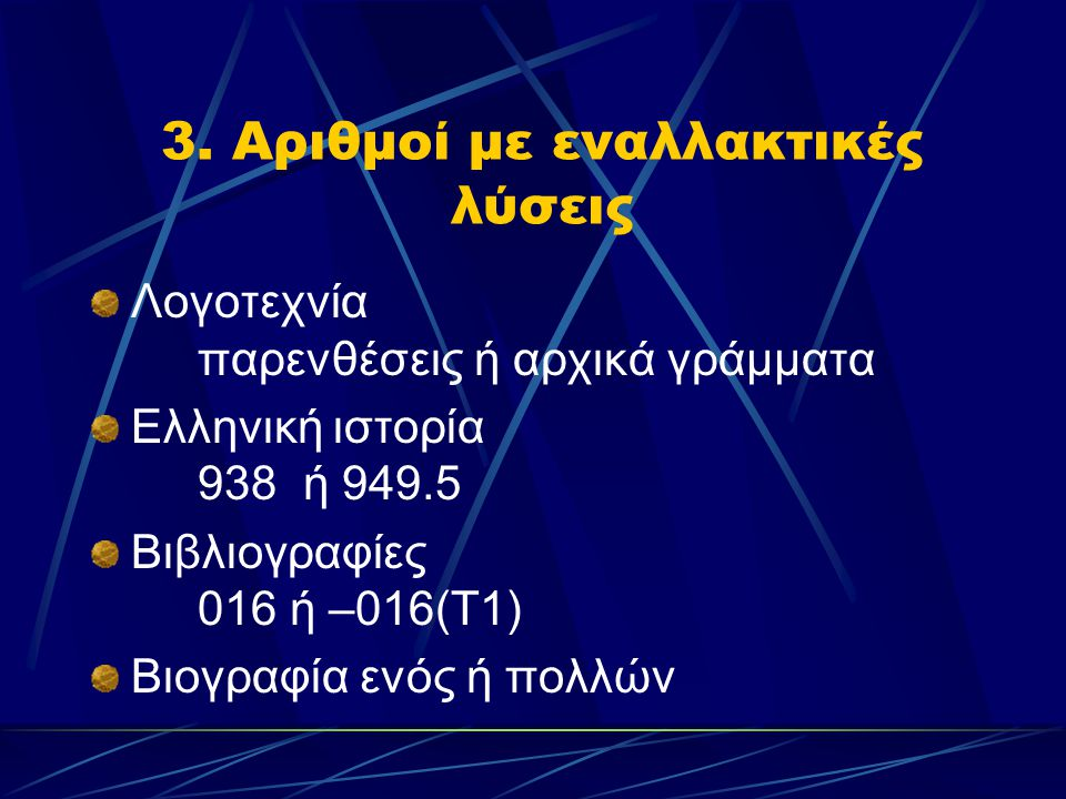 3. Αριθμοί με εναλλακτικές λύσεις