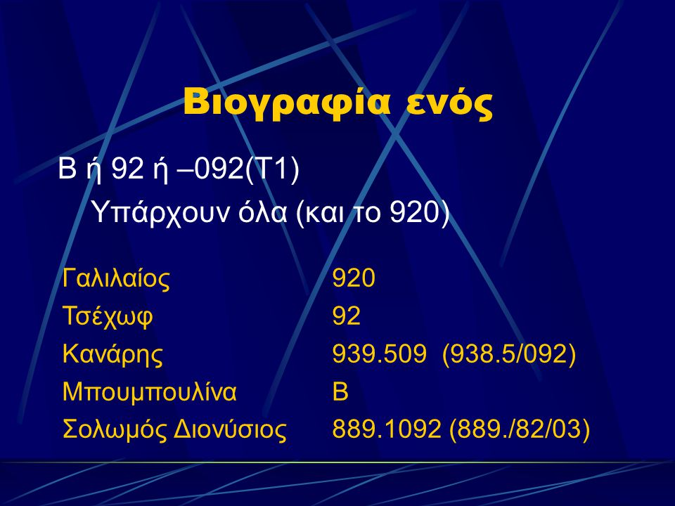 Βιογραφία ενός Β ή 92 ή –092(Τ1) Υπάρχουν όλα (και το 920)