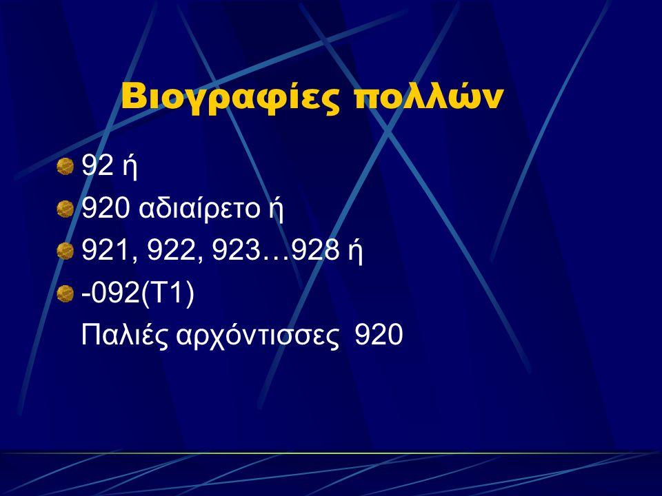 Βιογραφίες πολλών 92 ή 920 αδιαίρετο ή 921, 922, 923…928 ή -092(Τ1)