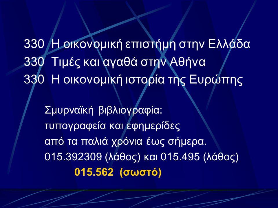 330 Η οικονομική επιστήμη στην Ελλάδα 330 Τιμές και αγαθά στην Αθήνα