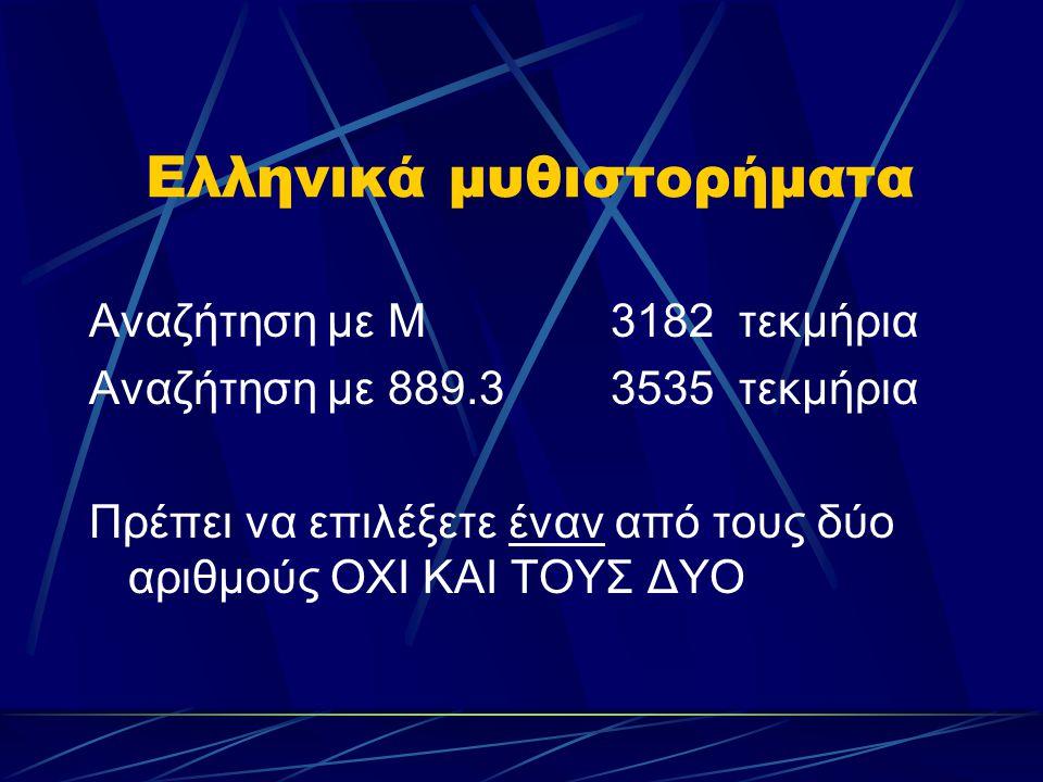 Ελληνικά μυθιστορήματα