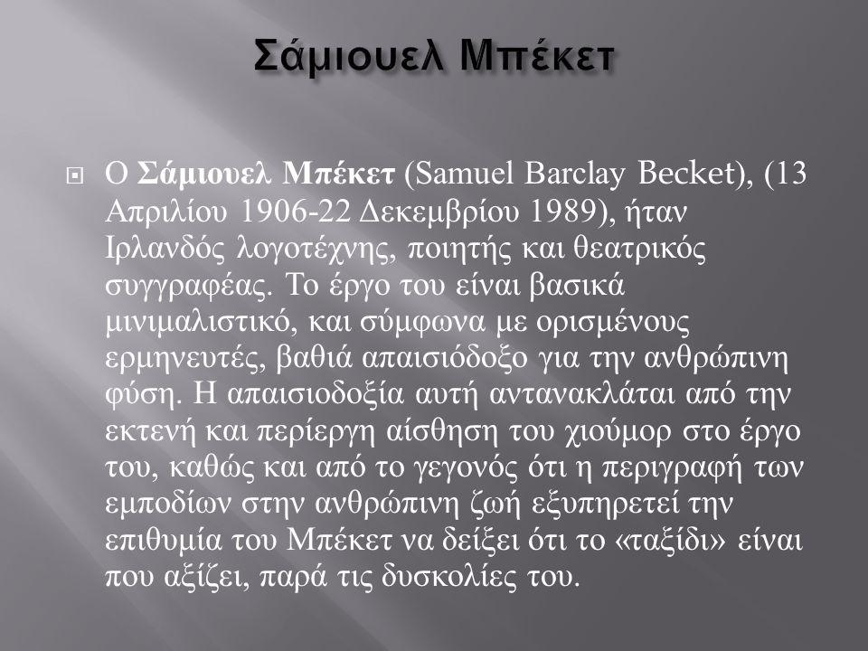 Σάμιουελ Μπέκετ