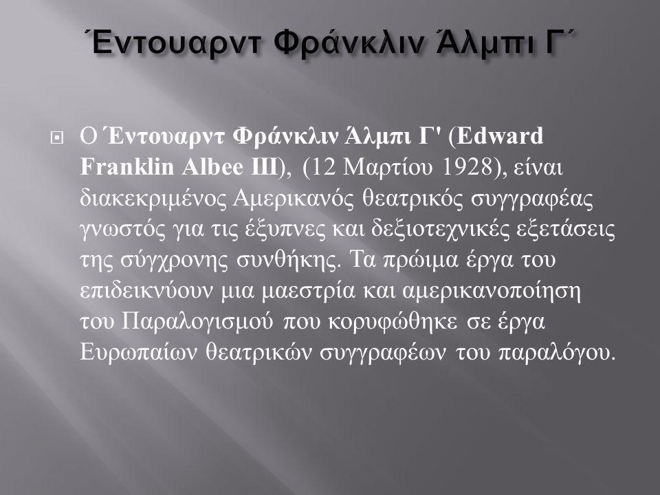 Έντουαρντ Φράνκλιν Άλμπι Γ΄