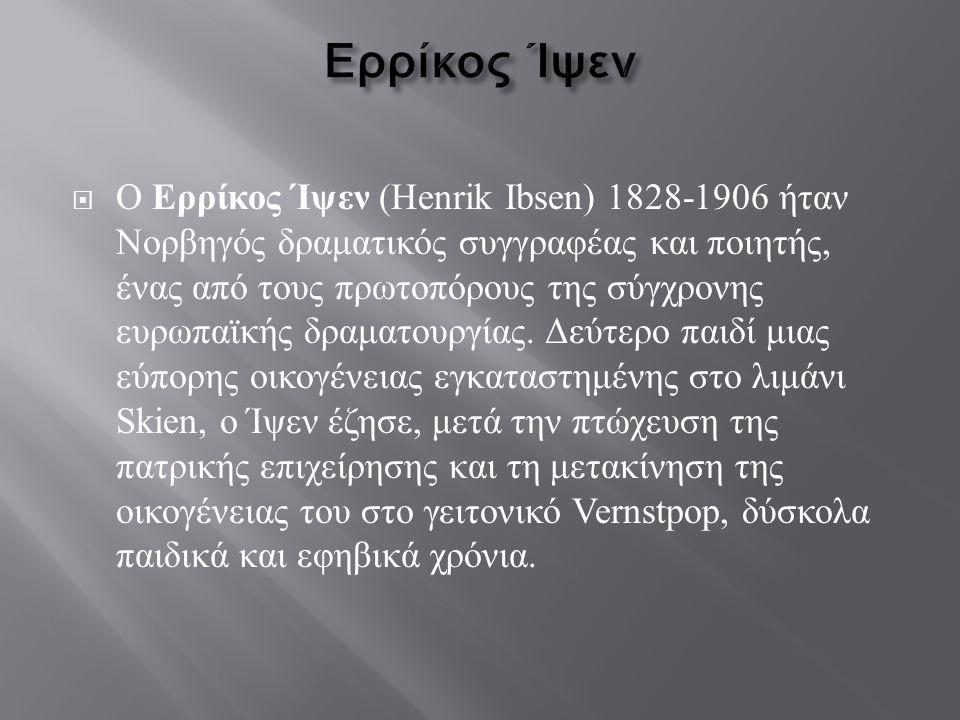 Ερρίκος Ίψεν