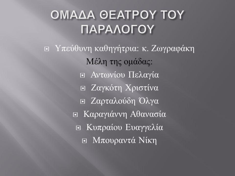 ΟΜΑΔΑ ΘΕΑΤΡΟΥ ΤΟΥ ΠΑΡΑΛΟΓΟΥ