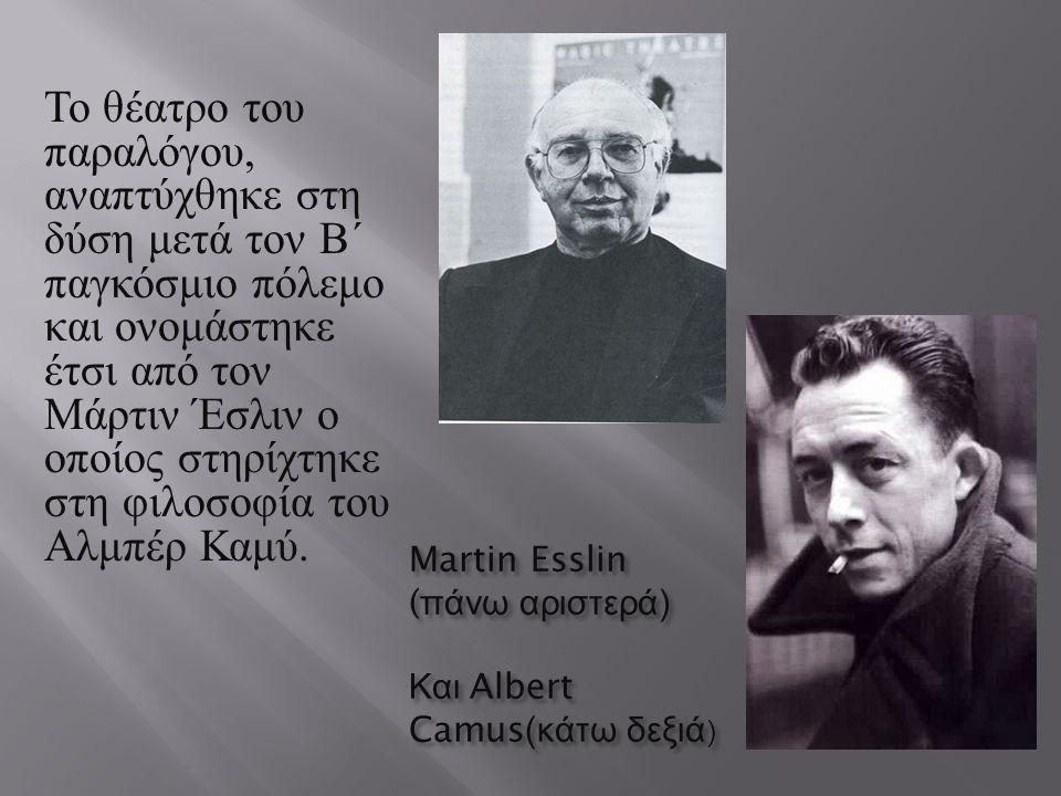 Martin Esslin (πάνω αριστερά) Και Albert Camus(κάτω δεξιά)