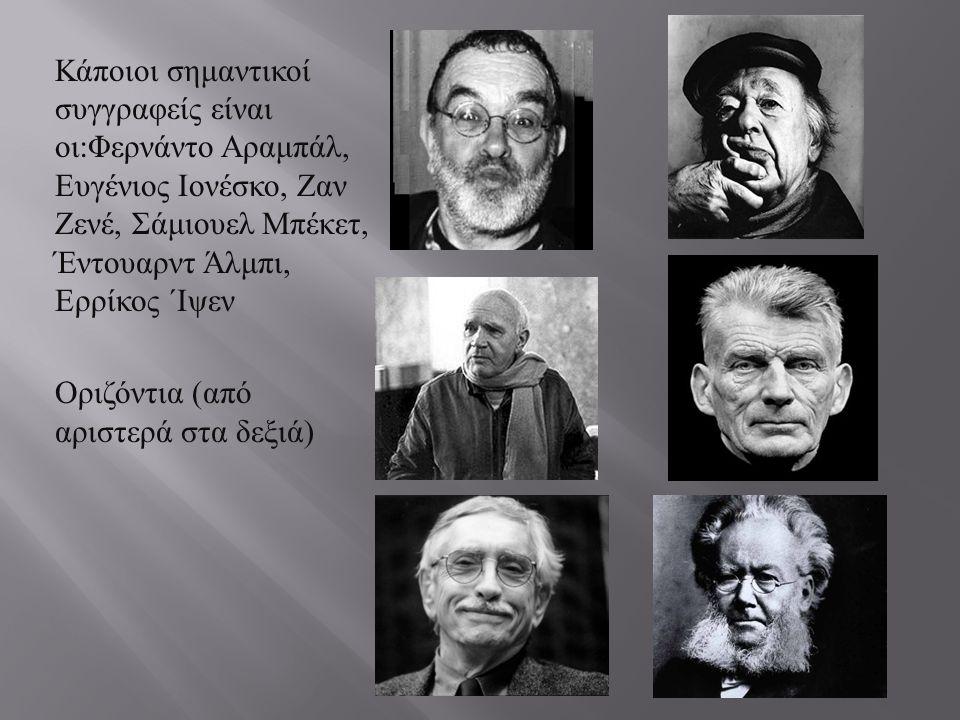 Κάποιοι σημαντικοί συγγραφείς είναι οι:Φερνάντο Αραμπάλ, Ευγένιος Ιονέσκο, Ζαν Ζενέ, Σάμιουελ Μπέκετ, Έντουαρντ Άλμπι, Ερρίκος ΄Ιψεν