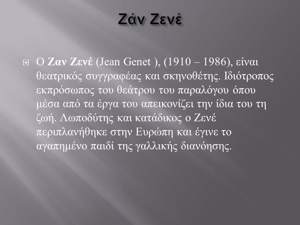 Ζάν Ζενέ