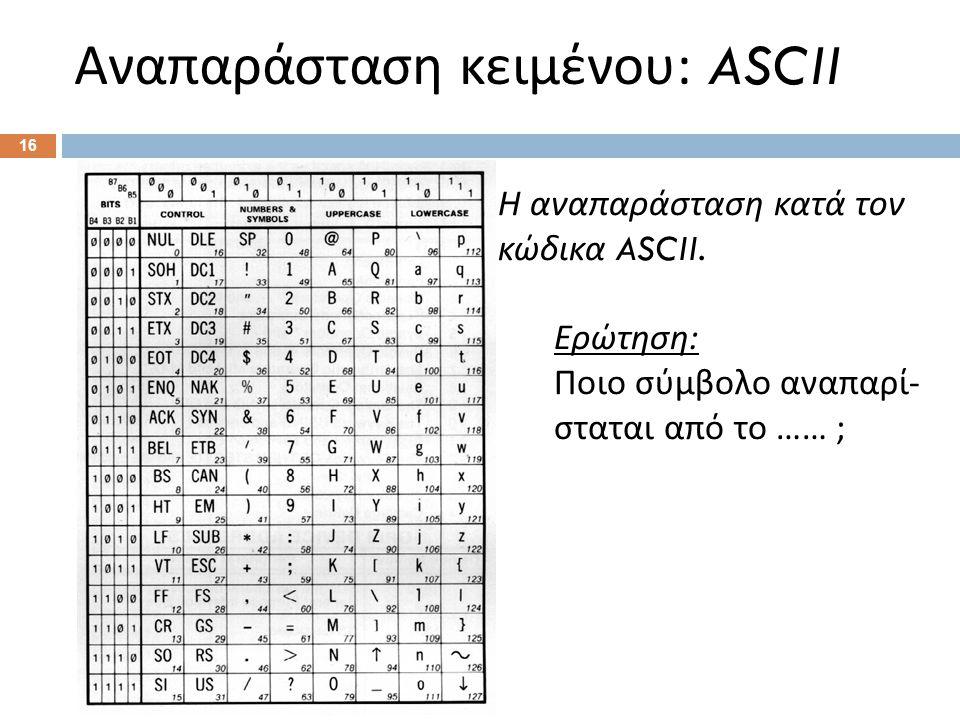 Αναπαράσταση κειμένου: διευρυμένος ASCII