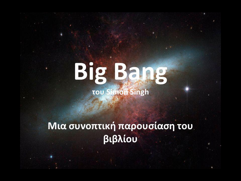 Big Bang του Simon Singh