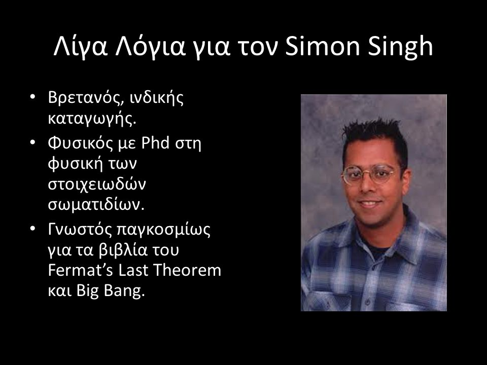 Λίγα Λόγια για τον Simon Singh