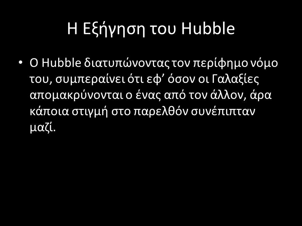 Η Εξήγηση του Hubble