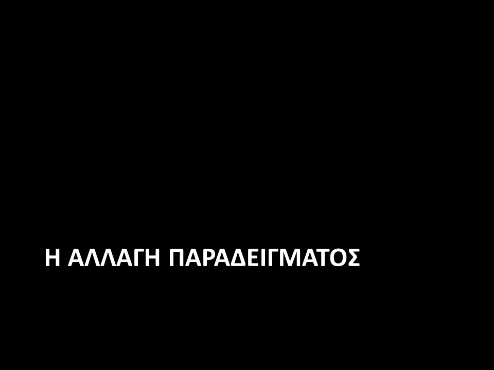 Η ΑΛΛΑΓΗ ΠΑΡΑΔΕΙΓΜΑΤΟΣ