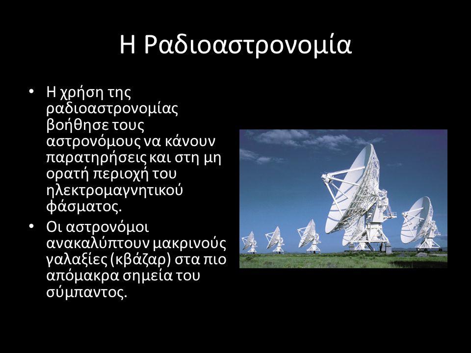 Η Ραδιοαστρονομία
