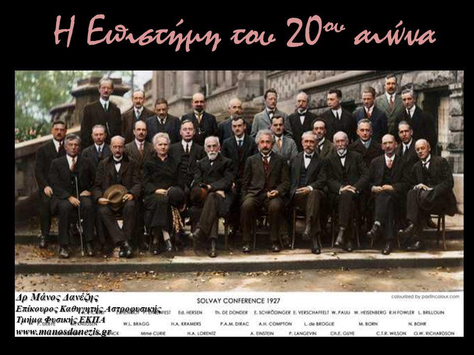 Η Επιστήμη του 20ου αιώνα Δρ Μάνος Δανέζης www.manosdanezis.gr