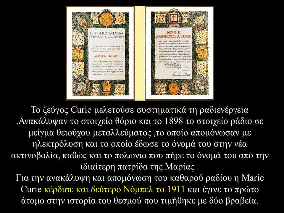 Το ζεύγος Curie μελετούσε συστηματικά τη ραδιενέργεια