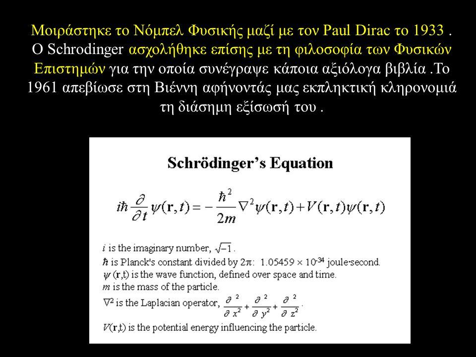 Μοιράστηκε το Νόμπελ Φυσικής μαζί με τον Paul Dirac το 1933