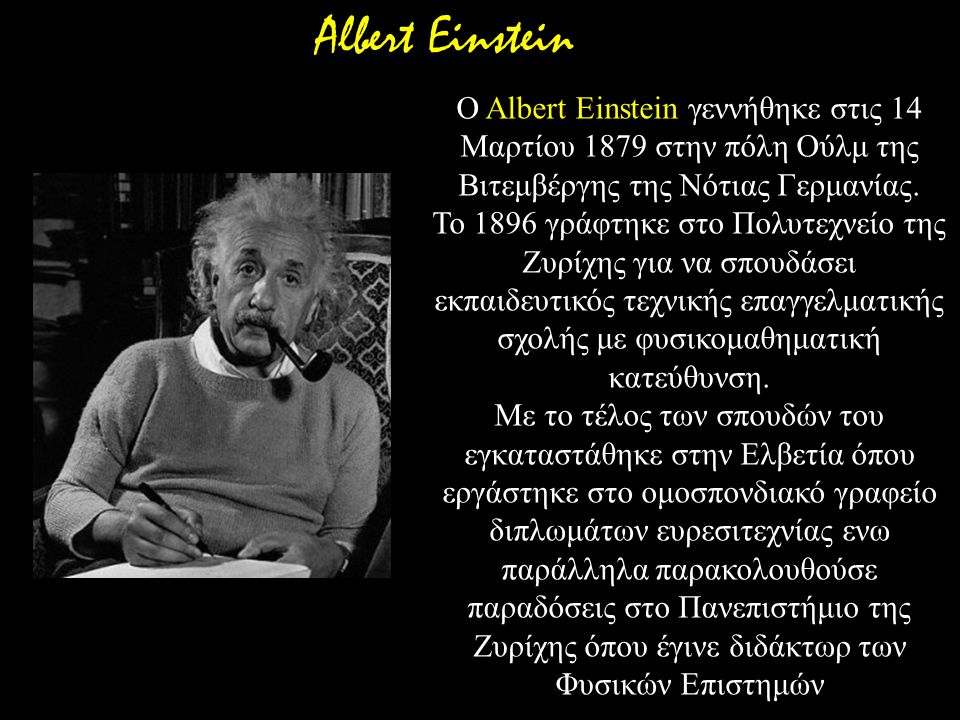 Albert Einstein Ο Albert Einstein γεννήθηκε στις 14 Μαρτίου 1879 στην πόλη Ούλμ της Βιτεμβέργης της Νότιας Γερμανίας.