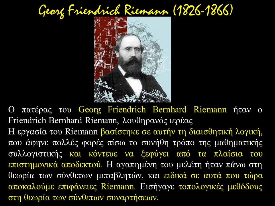 Georg Friendrich Riemann ( )