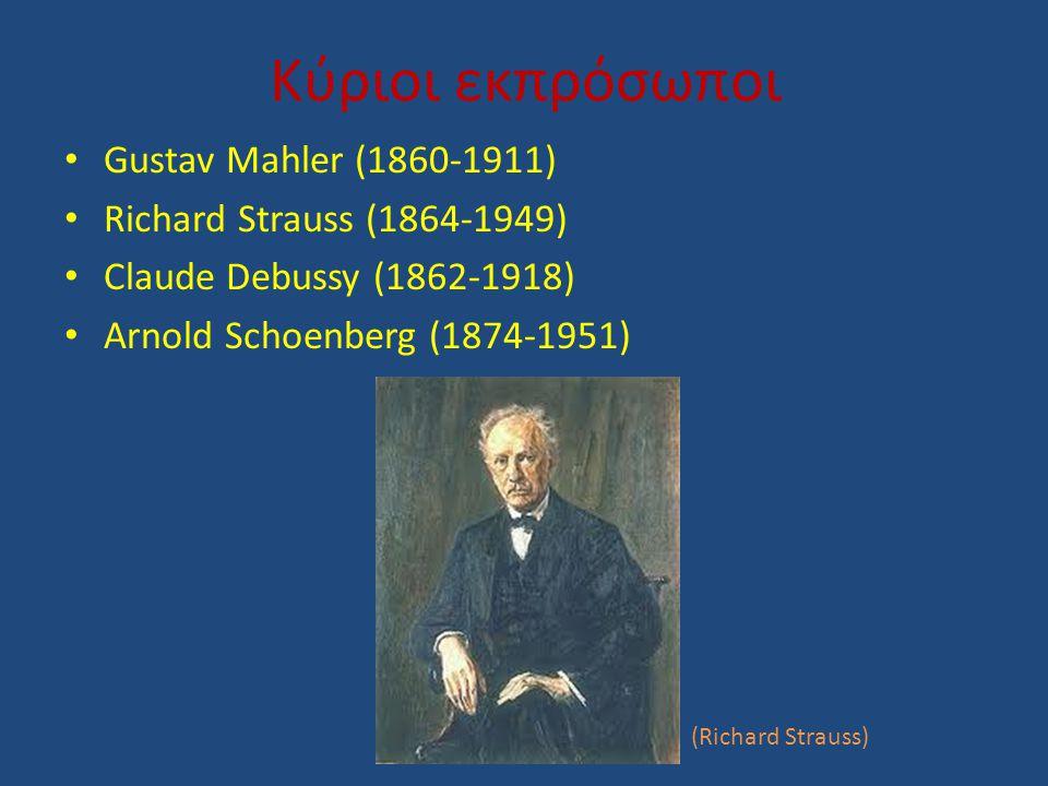 Κύριοι εκπρόσωποι Gustav Mahler (1860-1911)