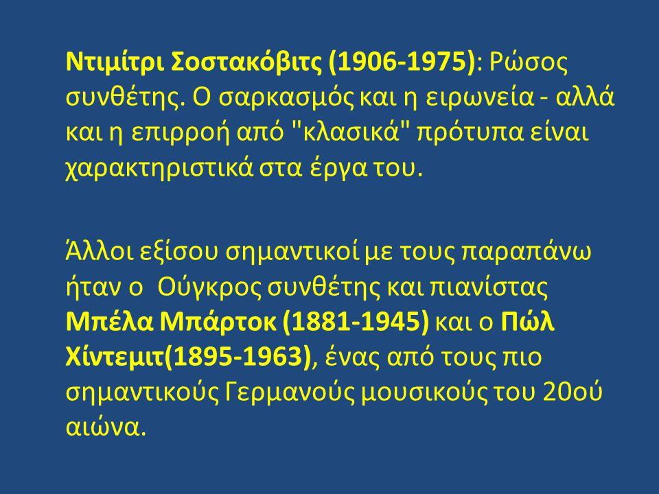 Ντιμίτρι Σοστακόβιτς (1906-1975): Ρώσος συνθέτης