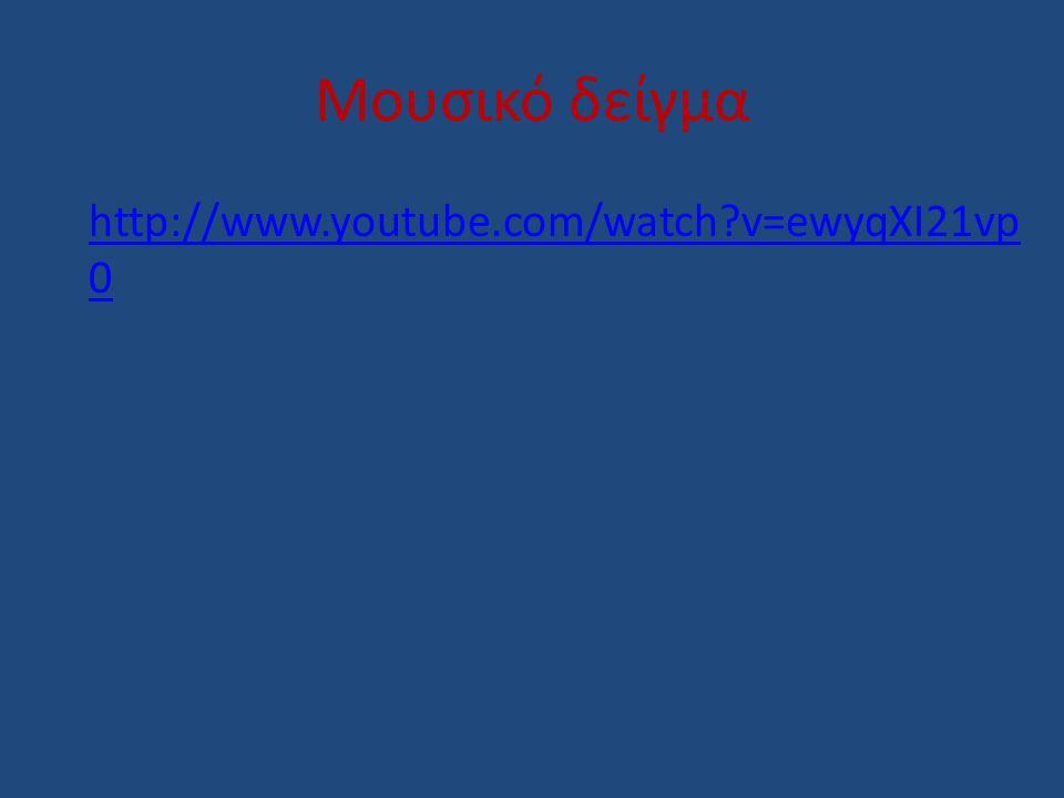 Μουσικό δείγμα http://www.youtube.com/watch v=ewyqXI21vp0