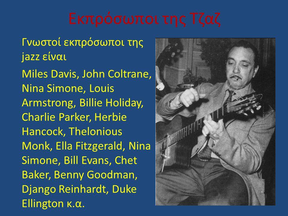 Εκπρόσωποι της Τζαζ Γνωστοί εκπρόσωποι της jazz είναι