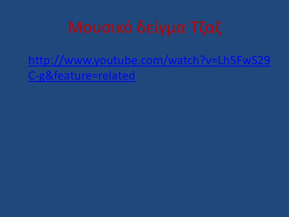 Μουσικό δείγμα Τζαζ http://www.youtube.com/watch v=Lh5FwS29C-g&feature=related