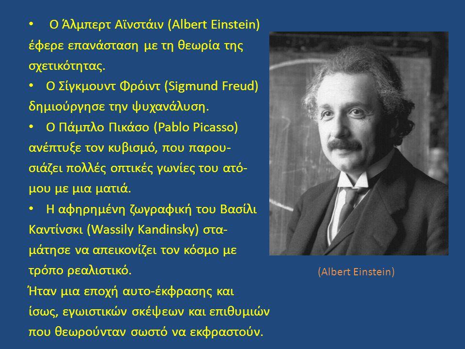 Ο Άλμπερτ Αϊνστάιν (Albert Einstein) έφερε επανάσταση με τη θεωρία της