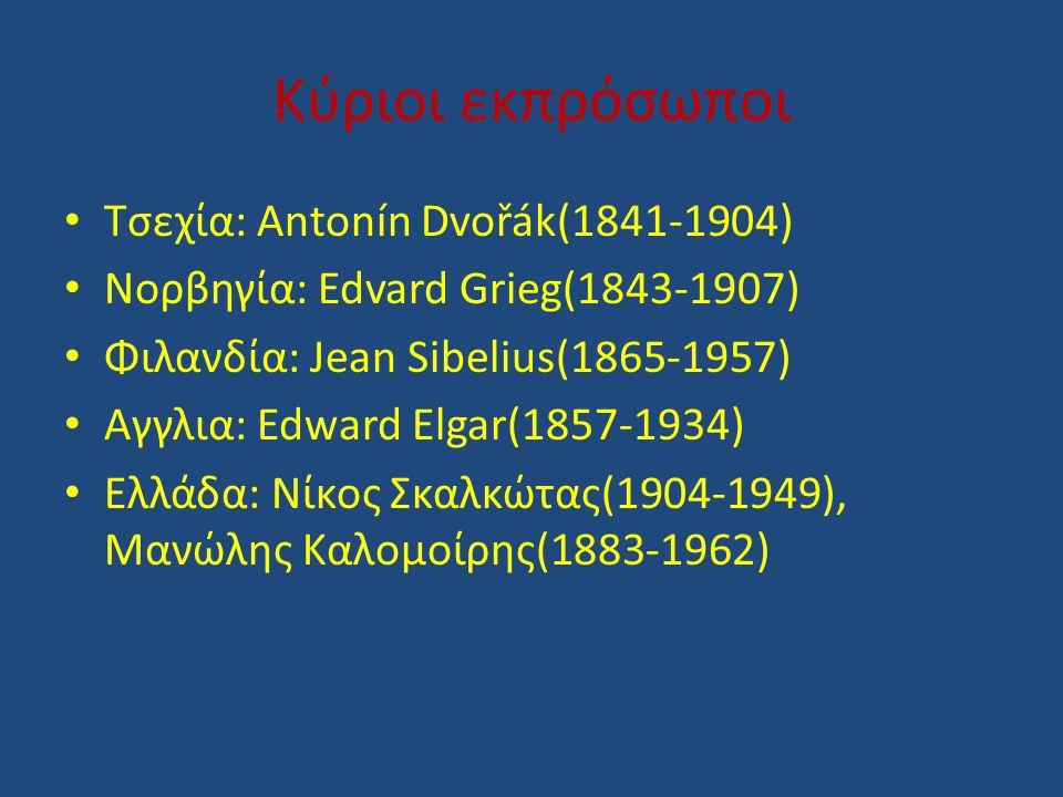 Κύριοι εκπρόσωποι Τσεχία: Antonín Dvořák(1841-1904)