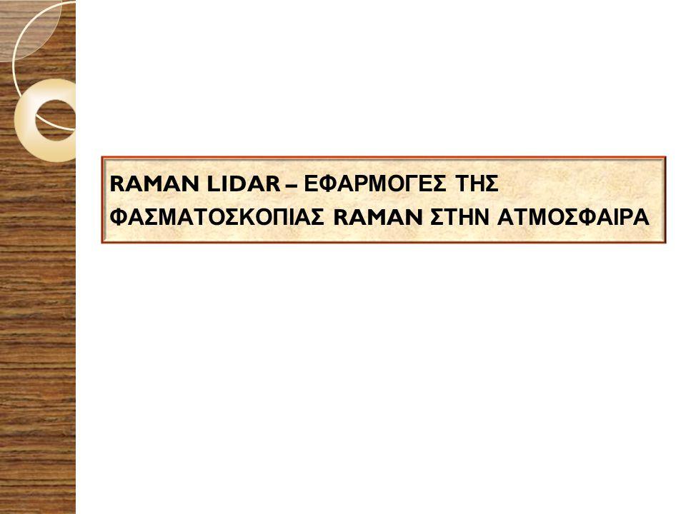 RAMAN LIDAR – ΕΦΑΡΜΟΓΕΣ ΤΗΣ ΦΑΣΜΑΤΟΣΚΟΠΙΑΣ RAMAN ΣΤΗΝ ΑΤΜΟΣΦΑΙΡΑ