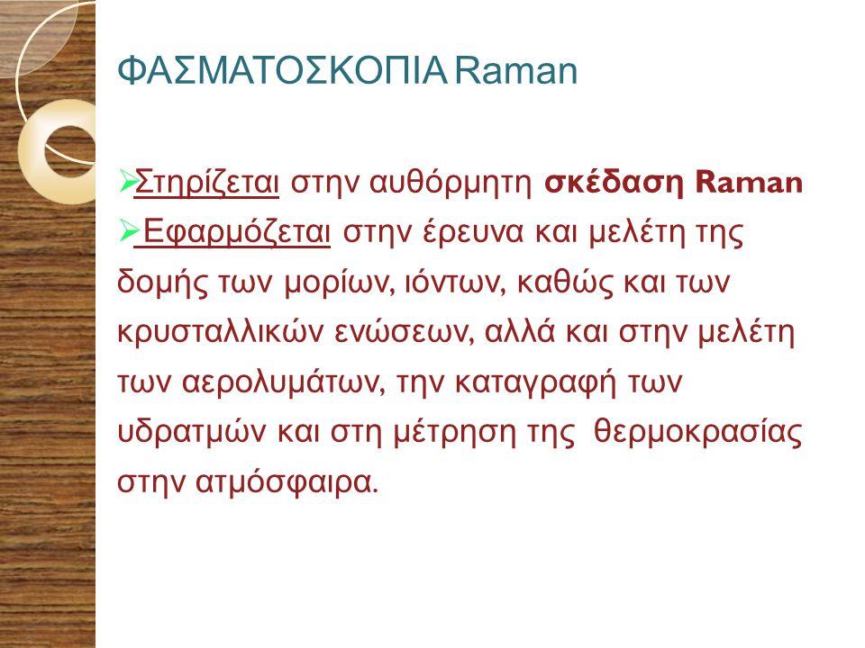 ΦΑΣΜΑΤΟΣΚΟΠΙΑ Raman Στηρίζεται στην αυθόρμητη σκέδαση Raman