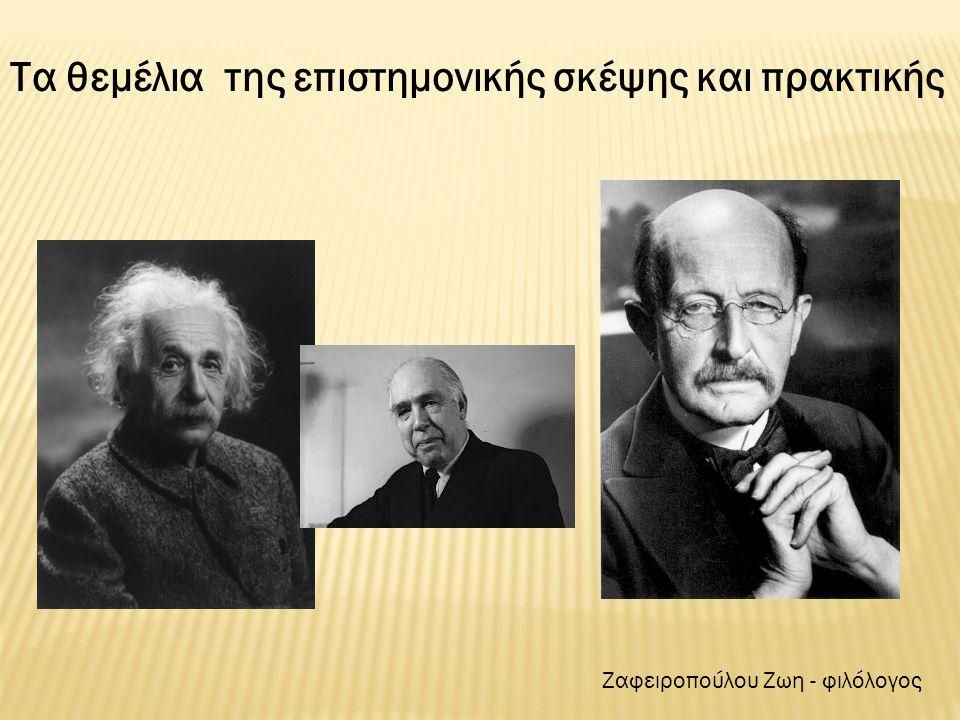 Τα θεμέλια της επιστημονικής σκέψης και πρακτικής