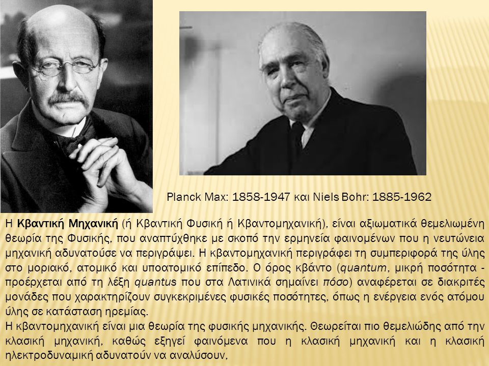 Planck Max: 1858-1947 και Niels Bohr: 1885-1962