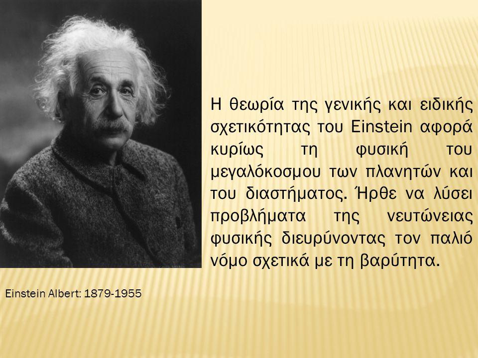 Η θεωρία της γενικής και ειδικής σχετικότητας του Einstein αφορά κυρίως τη φυσική του μεγαλόκοσμου των πλανητών και του διαστήματος. Ήρθε να λύσει προβλήματα της νευτώνειας φυσικής διευρύνοντας τον παλιό νόμο σχετικά με τη βαρύτητα.