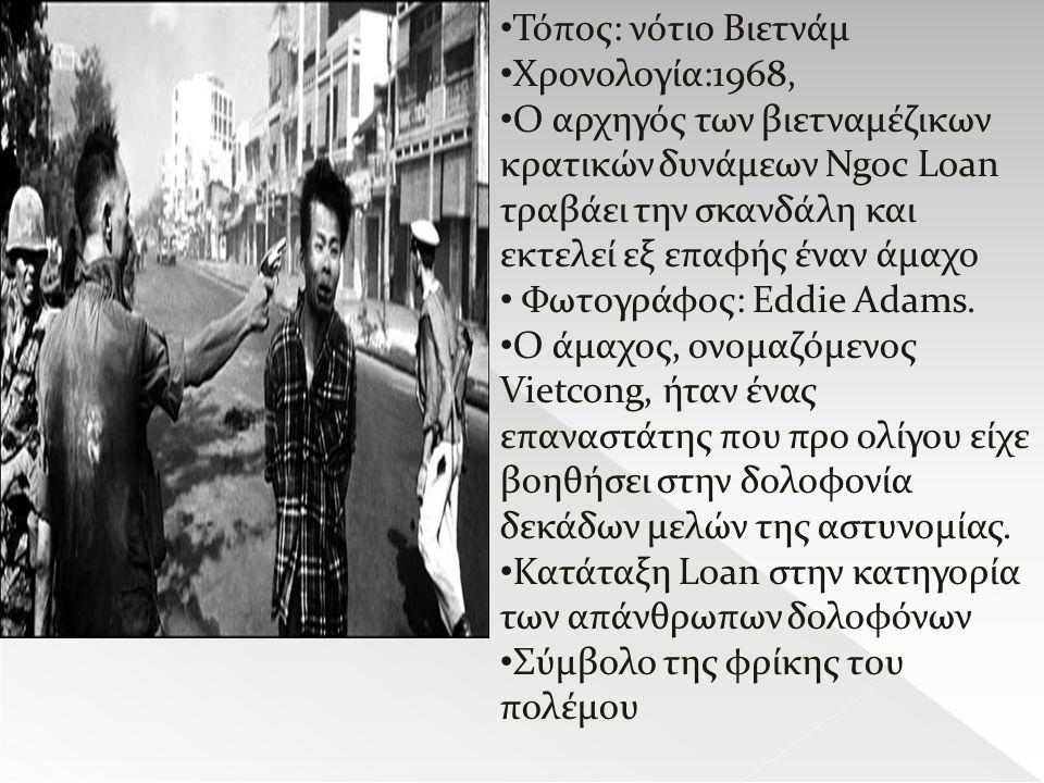 Τόπος: νότιο Βιετνάμ Χρονολογία:1968, Ο αρχηγός των βιετναμέζικων κρατικών δυνάμεων Ngoc Loan τραβάει την σκανδάλη και εκτελεί εξ επαφής έναν άμαχο.