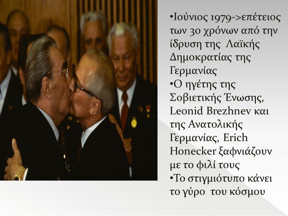 Ιούνιος 1979->επέτειος των 30 χρόνων από την ίδρυση της Λαϊκής Δημοκρατίας της Γερμανίας