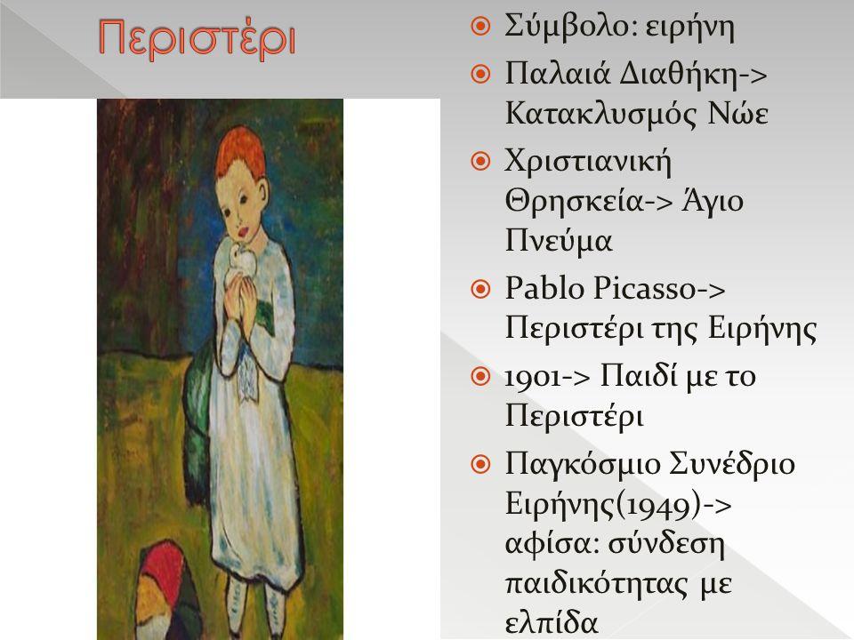 Περιστέρι Σύμβολο: ειρήνη Παλαιά Διαθήκη-> Κατακλυσμός Νώε